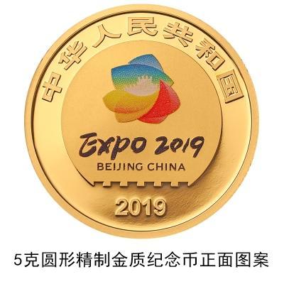 央行:4月29日发行北京世园会贵金属纪念币一套
