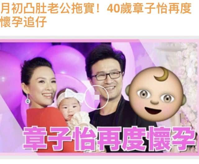 港媒曝40岁章子怡成功怀二胎 戛纳后将停工养胎