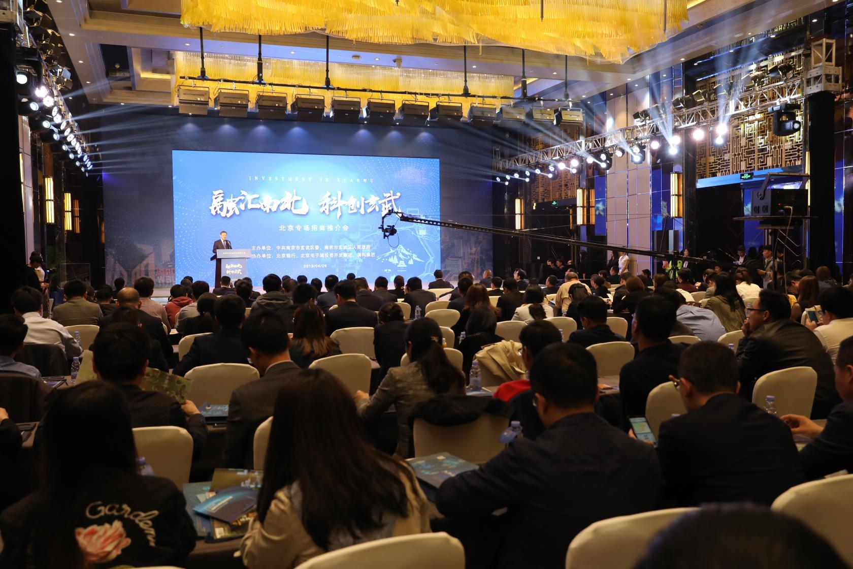 玄武区北京招商中心揭牌 26个优质项目现场签约