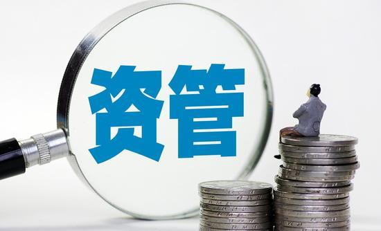 资管新规来了 这五大焦点值得关注