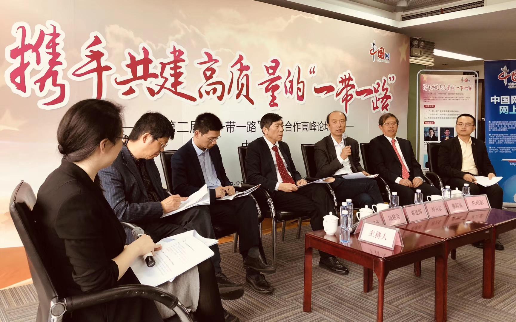 """中国网举办圆桌论坛 专家详解""""一带一路""""迈向高质量发展"""