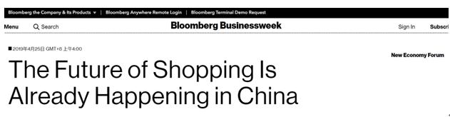 """彭博:淘宝为过亿泛二次元消费者""""搭建桥梁"""""""