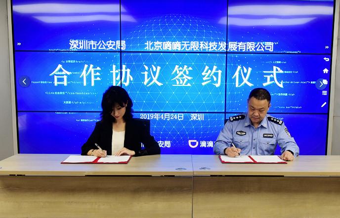 滴滴出行与深圳市公安局深度合作  严把司机准入关