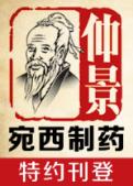 中医辨证治疗更年期综合征