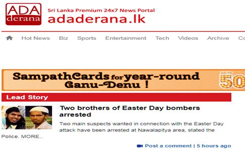 斯里兰卡警方又抓多人,包括两名爆炸袭击案主犯