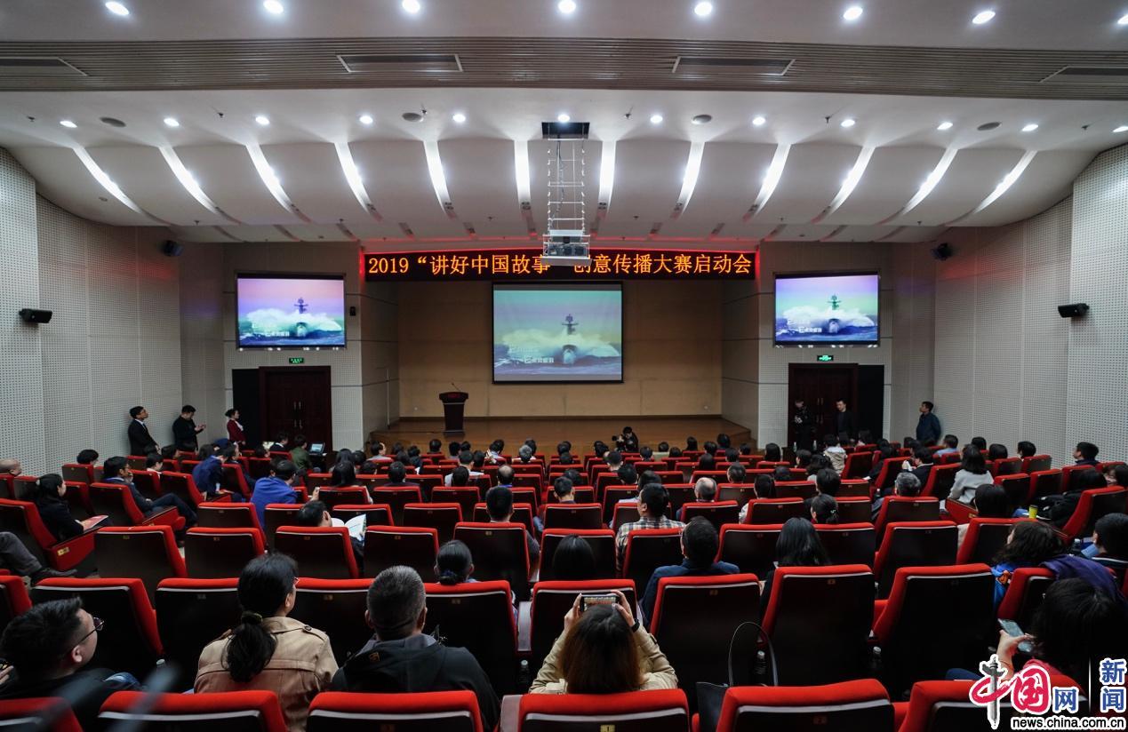 """<b>2019"""" 讲好中国故事 """" 创意传播大赛在京启动</b>"""