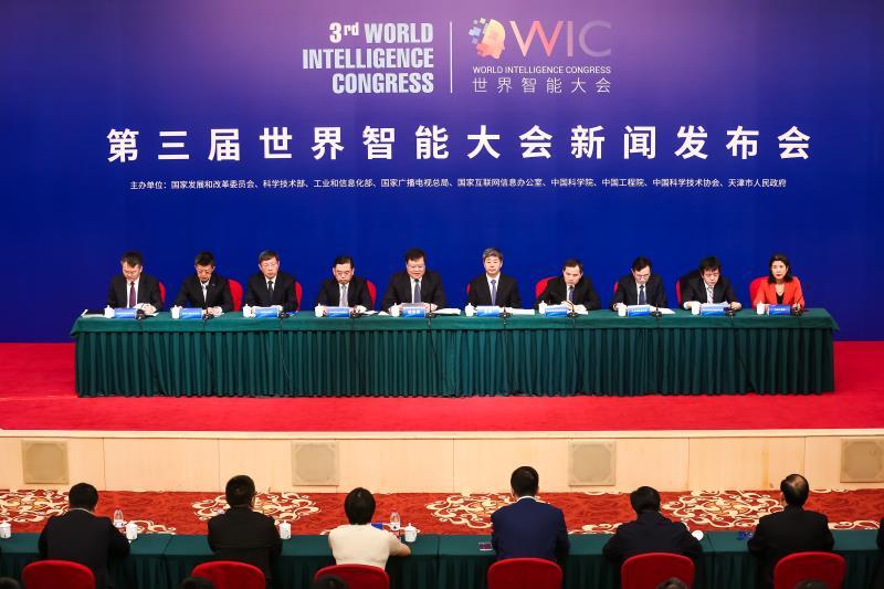 第三届世界智能大会将召开 为智慧中国献天津方案