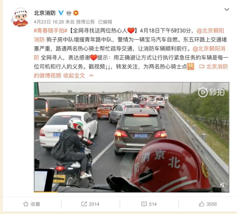 网传摩托骑手参与应急救援仍被处罚?好人真的难当吗?
