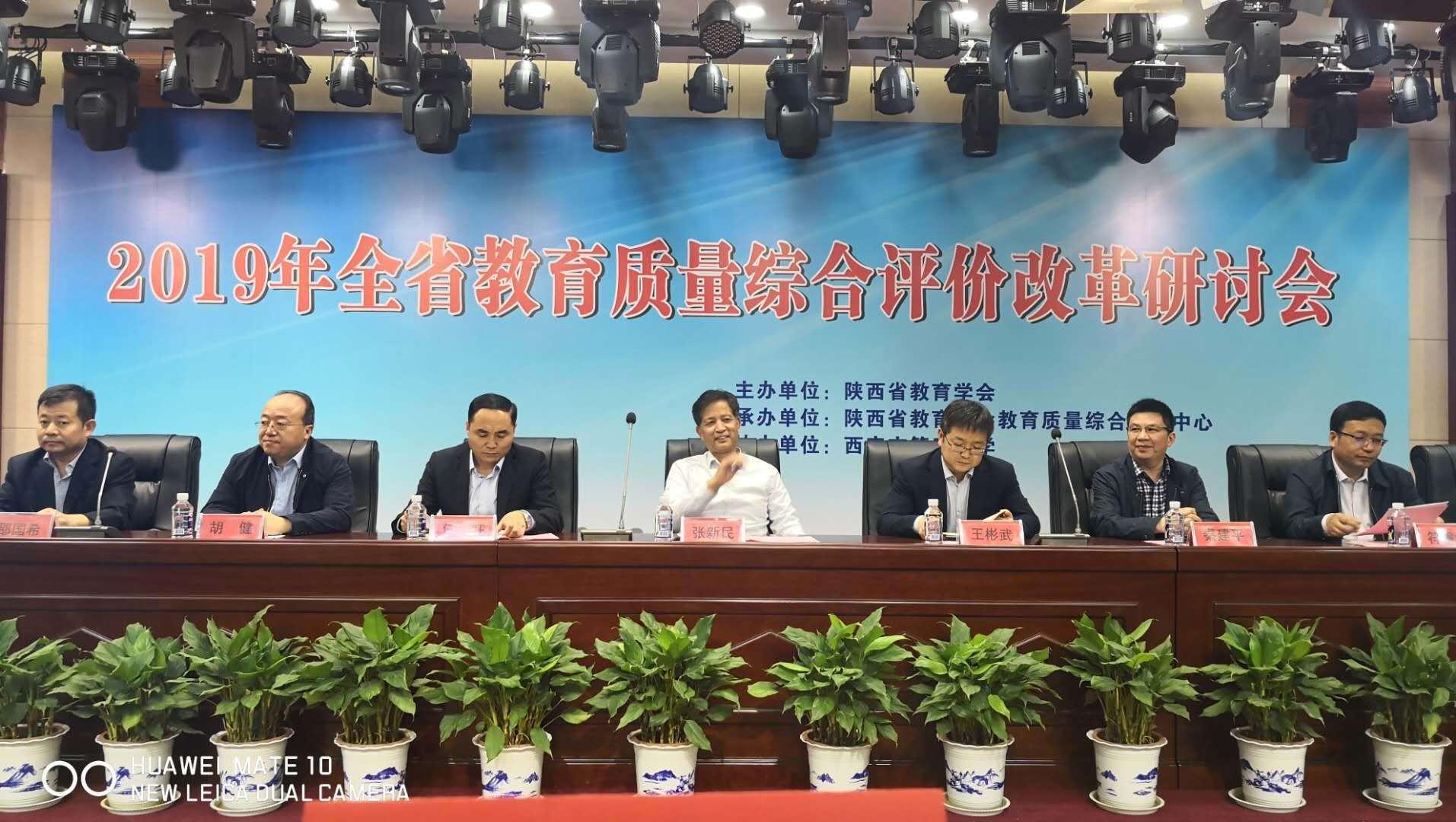 陕西省举行教育质量综合评价改革研讨会