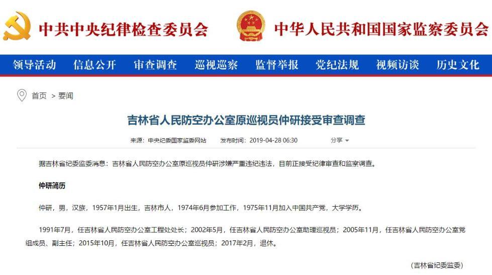 吉林省人民防空办公室原巡视员仲研接受审查调查
