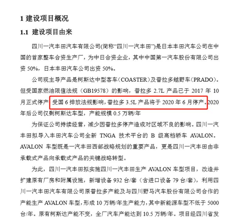 受国六排放法规影响 一汽丰田普拉多3.5L车型将停产