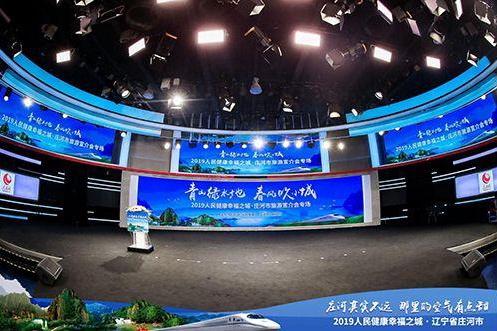 辽宁省庄河市旅游宣介会在京举行