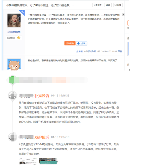 小猪短租惹争议:退押金涉霸王条款 免...