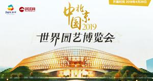 2019年中国北京世界园艺博览会