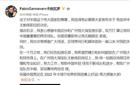 卡纳瓦罗微博宣布放弃中国男足主帅职位