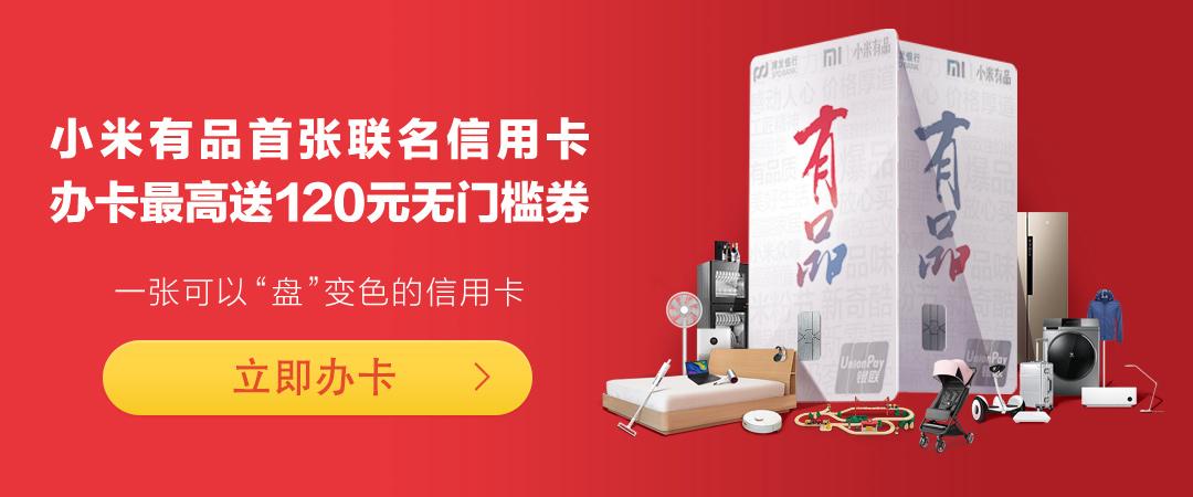 小米有品推出首张联名信用卡 最高送120元