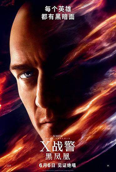 《X战警:黑凤凰》发布九大角色海报 黑暗来袭