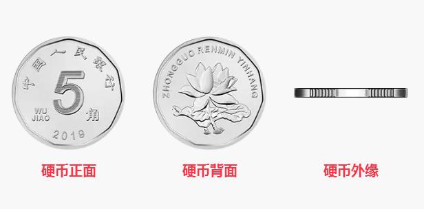央行将发行2019年版第五套人民币 不包含5元