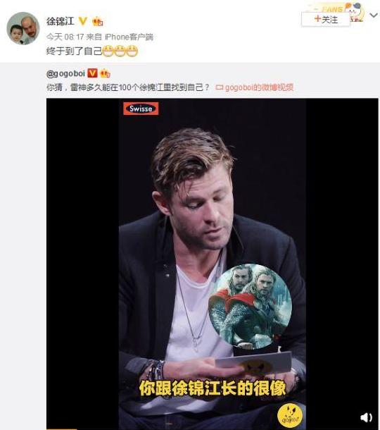 """""""锤哥""""在100个徐锦江中找自己 徐锦江爆笑转发"""