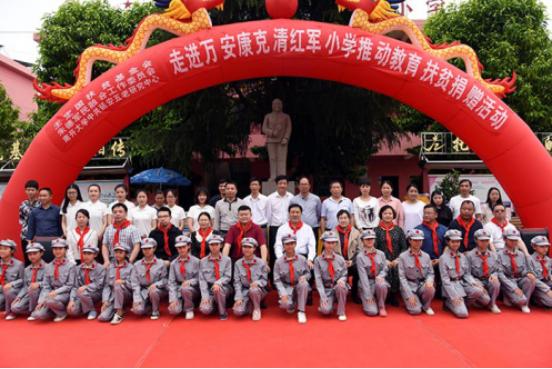 中国工农红军万安康克清红军小学迎来三位名誉校长