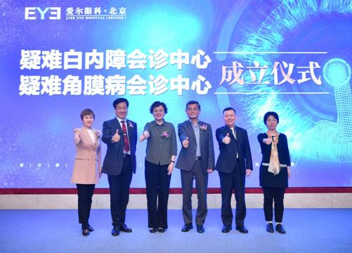 共筑疑难眼病诊疗共同体——北京爱尔遗传遗传眼病基因检测门诊、白内障疑难眼病会诊