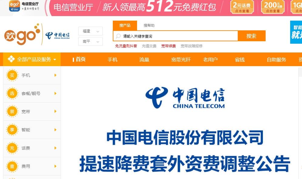 中国电信2019年Q1净利利润59.6亿元 同比增长4.5%