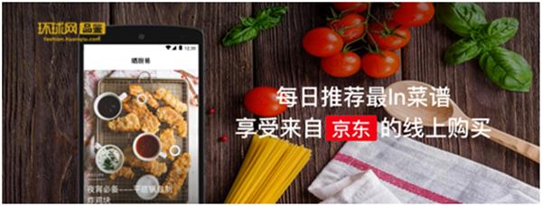 SideChef(晒厨易)携手京东7FRESH,打造中国智能厨房新生态