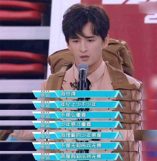 张远成《创造营2019》首个晋级选手 再爆金句