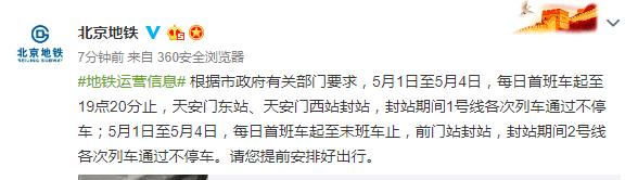 五一期间,北京地铁天安门站、前门站封站