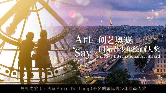 创艺奥赛(ArtSay)国际青少年绘画大赛正式启动