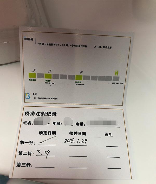 """海南""""银丰医院疫苗案""""涉案数百人,春节前已有涉案人员被抓"""