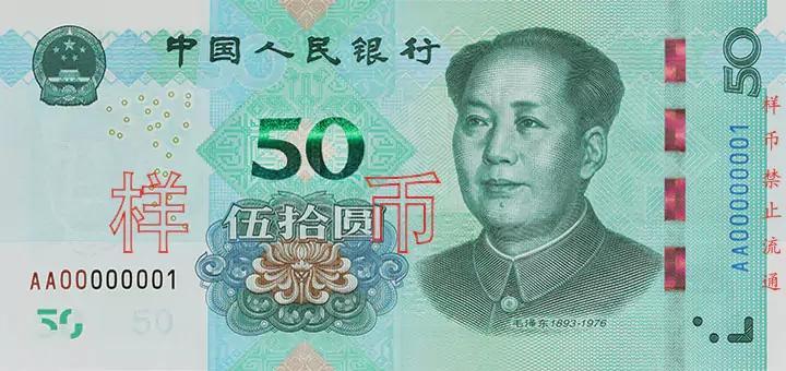 """新版第五套人民币更""""靓""""了,5元纸币将会使用什么新技术?"""