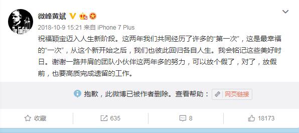 赵丽颖删除感谢黄斌的微博