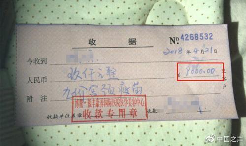海南接种假宫颈癌疫苗医院仍在营业 处罚尚未生效