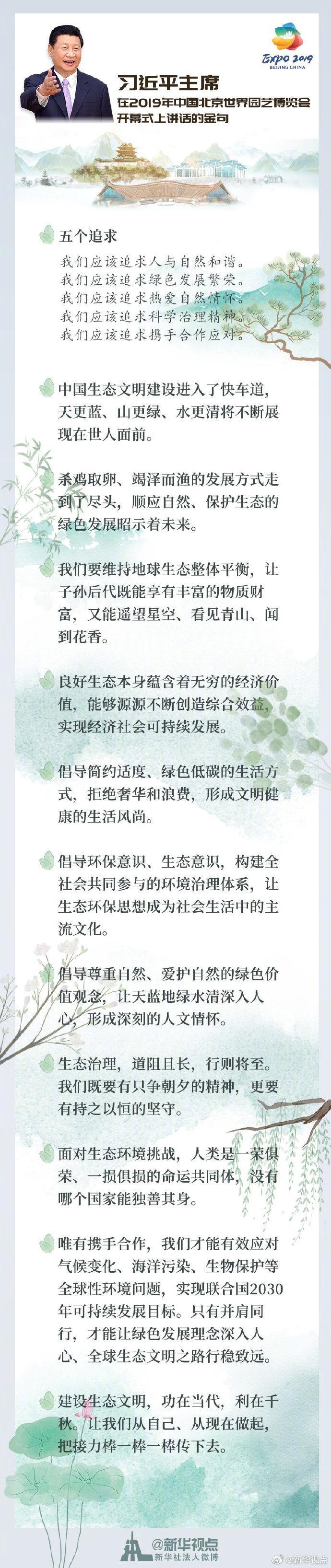 习近平在2019年中国北京世界园艺博览会开幕式上讲话的金句
