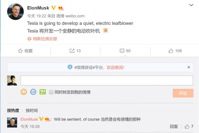 马斯克:特斯拉将开发安静、有感情的电动吹叶机