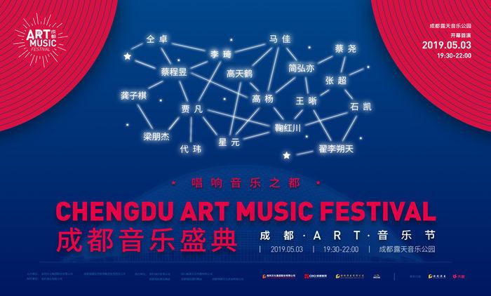 成都音乐盛典·成都ART音乐节 5.3唱响音乐之都