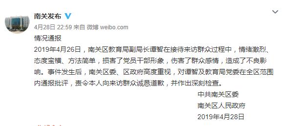 长春一教育局副局长与群众座谈态度蛮横,被通报批评