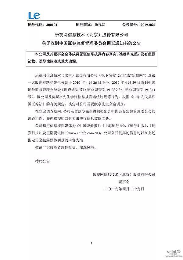 贾跃亭和乐视网被证监会立案调查