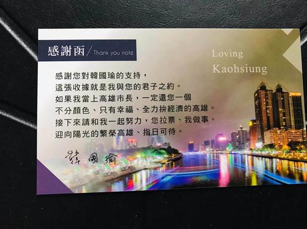 """韩国瑜陷""""四千万之乱""""韩粉曝去年6月捐款故事"""
