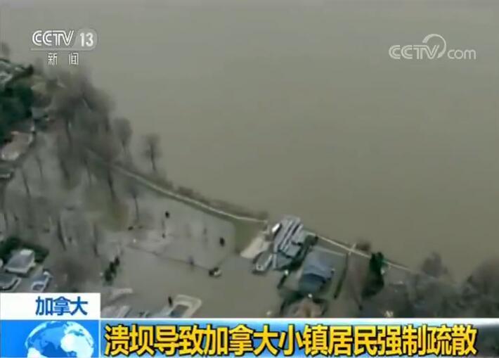 加拿大一小镇至少700户居民因溃坝强制疏散