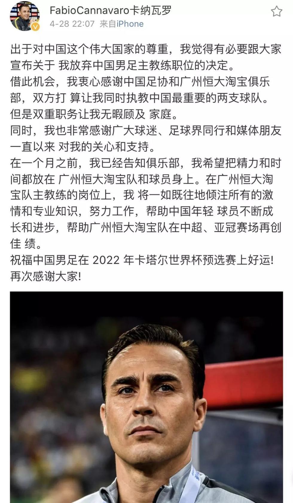 卡纳瓦罗离任,国足冲击世界杯未战先乱?