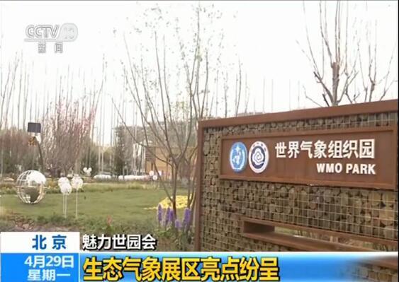 北京世园会生态气象展区亮点纷呈 提供气象数据服务游客