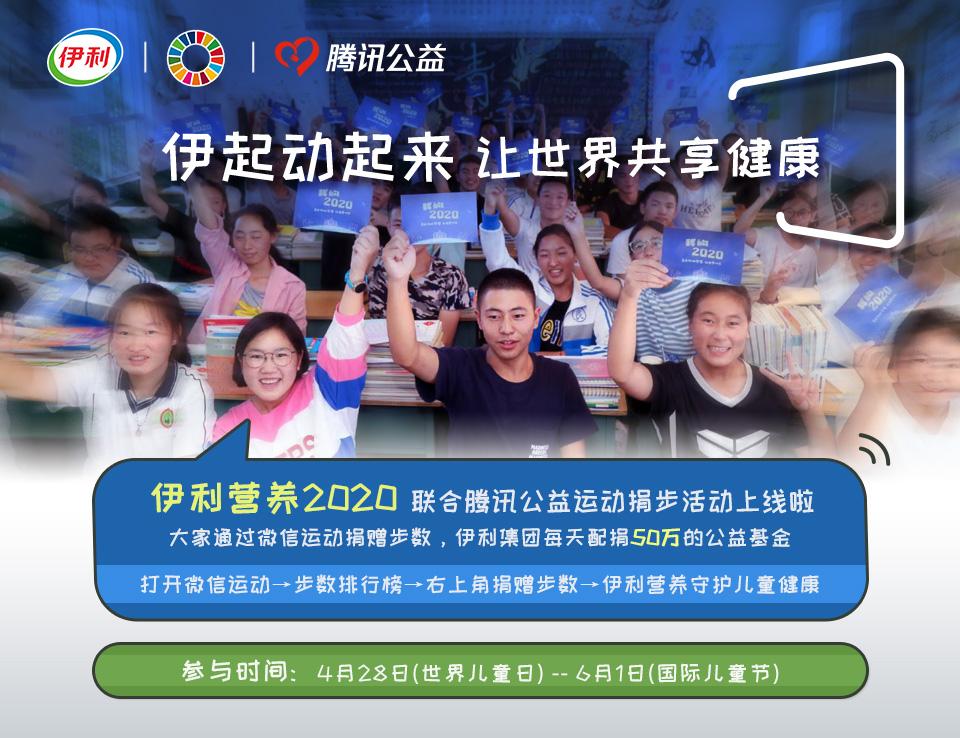 """""""伊利营养2020""""关注儿童健康成长,守护国家未来"""