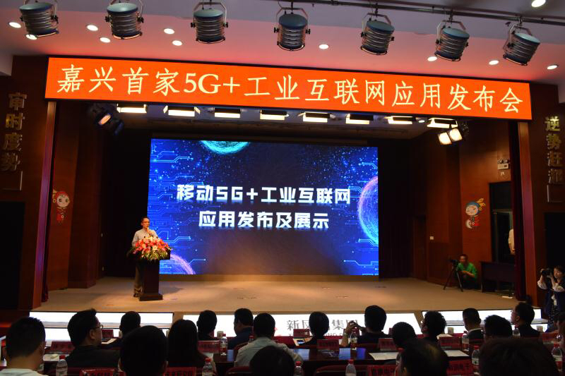 中兴通讯5G助推工业互联网发展 嘉兴首家5G工业互联网应用发布