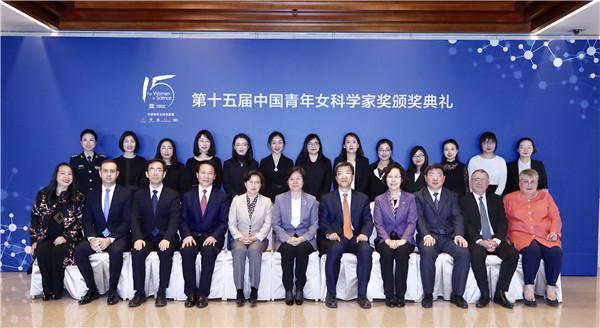 """第十五届""""中国青年女科学家奖""""颁奖典礼在中国国家博物馆隆重举行"""