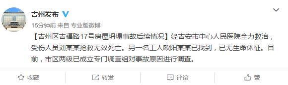 江西省吉安市房屋坍塌事故 已致两人死亡