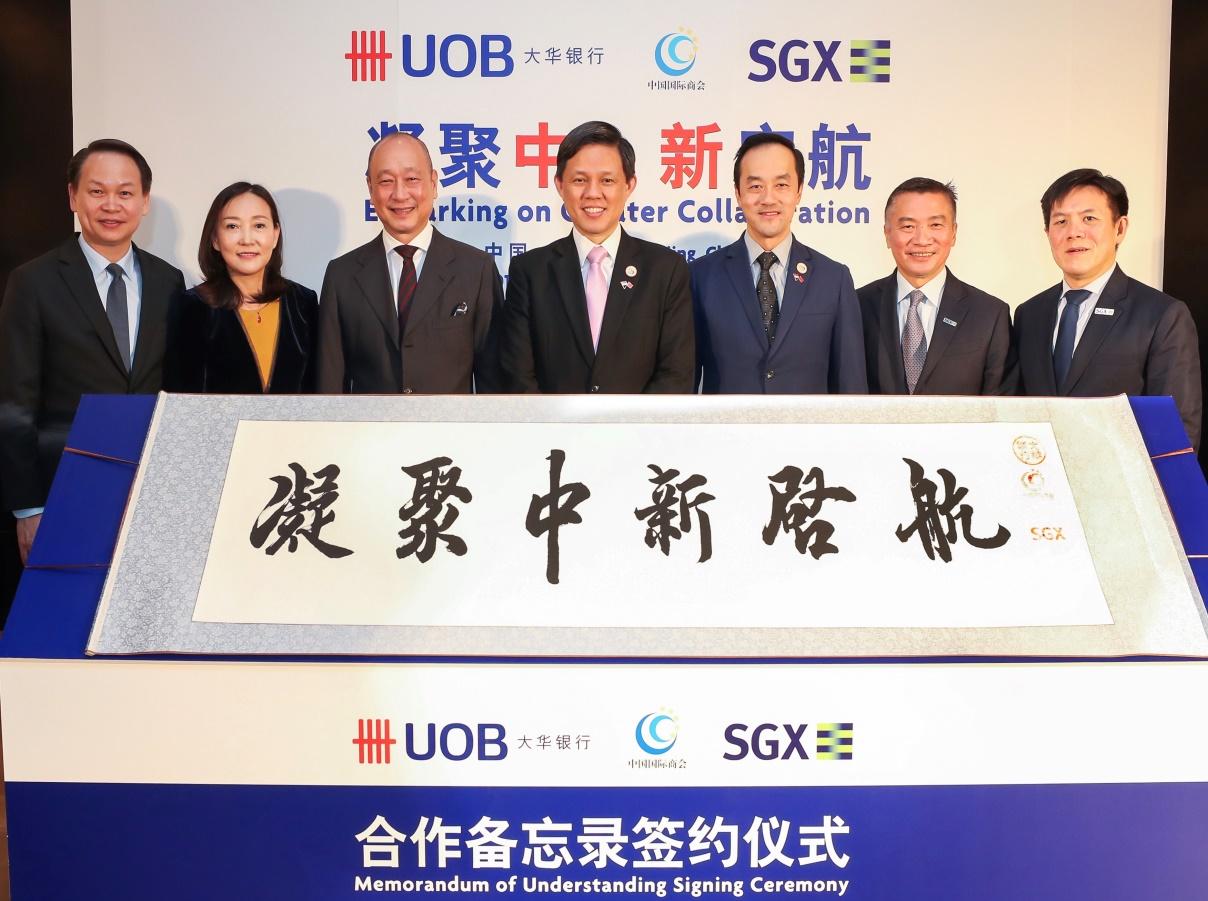 大华银行、新交所和中国国际商会签署合作备忘录