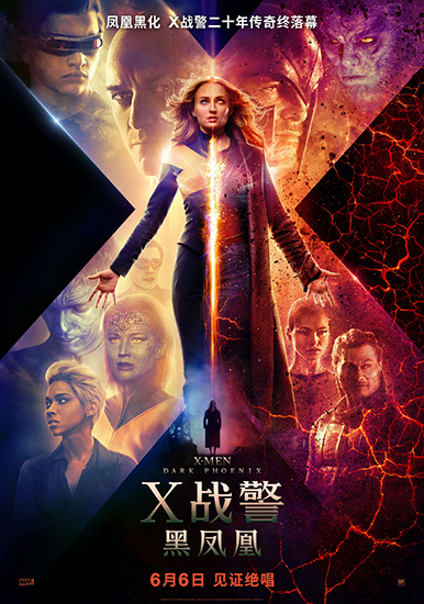 《X战警:黑凤凰》经典阵容迎大银幕最后同框