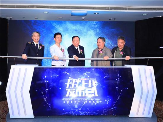 亚洲首个公务、工作船及配套领域综合性信息服务平台上线